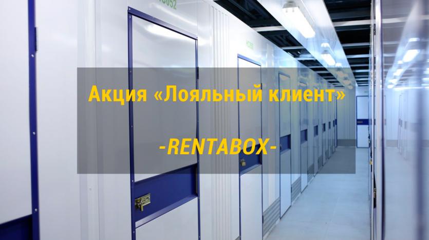 Акция компании РЕНТАБОКС