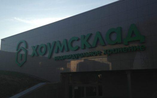 Склад Хоумсклад на Киевской