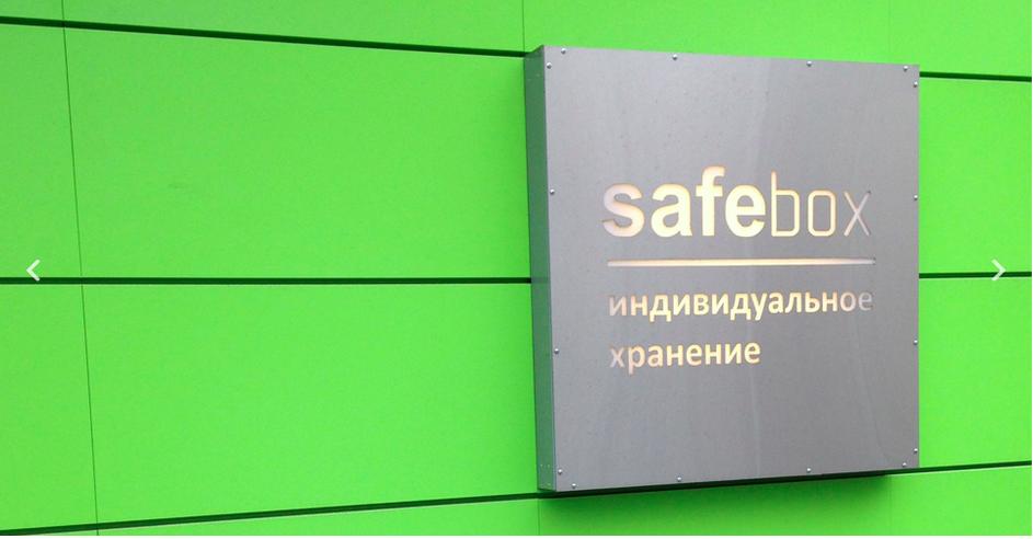 Склад Safe Box на Академической